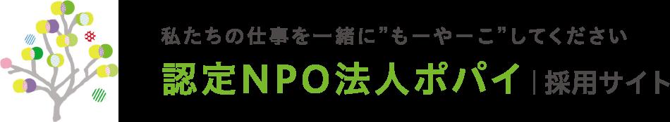 採用サイト|NPO法人ポパイ